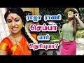 Download ராஜா ராணி செம்பா யார் தெரியுமா? - Vijay Tv Raja Rani Serial Semba | Alya Manasa Biography To Mp4 3Gp Full HD Video 1