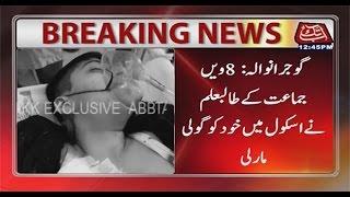 Gujranwala: Student shot himself