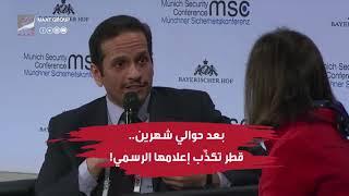 #ماعت_جروب | فضيحة قطر في ميونيخ.. كيف كذب وزير خارجيتها على السعودية وفلسطين