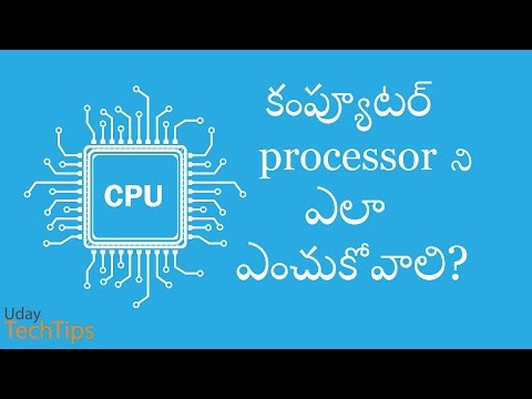 (Telugu) How to choose a Processor - CPU shopping tips