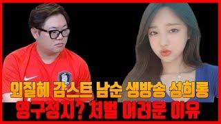 감스트 외질혜 남순.. 성희롱 논란에 휘말린 나락즈 '영구정지? 처벌 어려운 이유'