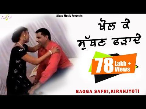 Xxx Mp4 Bagga Safri L Kiranjyoti L Khol Ke Suthan Fadade L LNew Punjabi Song 2017 L Alaap Music 3gp Sex
