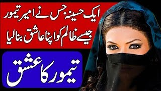 Love Story of Amir Taimur (Timur/Tamerlane) in Hindi & Urdu.