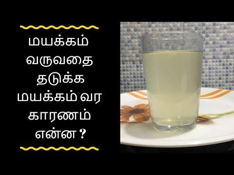 மயக்கம் வருவதை தடுக்க மயக்கம் வர காரணம் என்ன - Tamil health tips