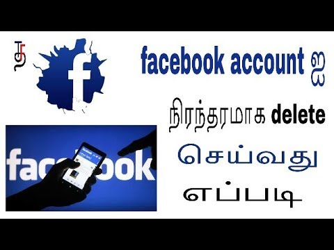 How To Delete Facebook Account Permanently in Tamil