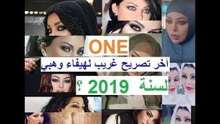 سكس و جنس عربي - أخر تصريح غريب لهيفاء وهبي سنة  2019 ؟ هبلت ...