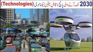 Amazing Future Technology of 2030 | Asif Ali TV