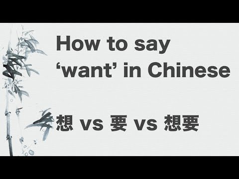 How do you say 'want' in Chinese?
