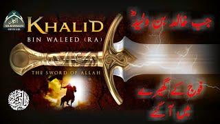 Jab Khalid Bin Walid Fojj Ke Ghere Me Aa Gye Phir Kya Hua? (Molana Tariq Jameel Saheb)