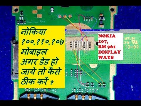 NOKIA 107,100,110 Dead Mobile Solution!!नोकिया १००,११०,१०७ मोबाइल अगर डेड हो जाये तो कैसे ठीक करें !