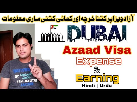 How to get Freelance Visa    Azaad Visa for Dubai    Expenses,Earning    By Mohsin Khan