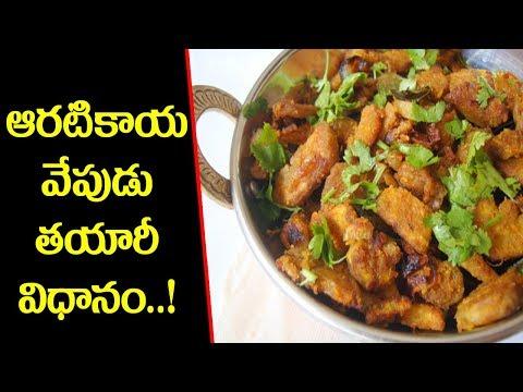 Raw banana fry | Banana curry | tasty recipie with telugu voice | Banana Fry