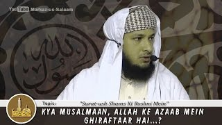 Urdu Khutba Juma | Kya Musalmaan, Allah Ke Azaab Mein Giraftaar Hai..? by Hafiz Javeed Usman Rabbani