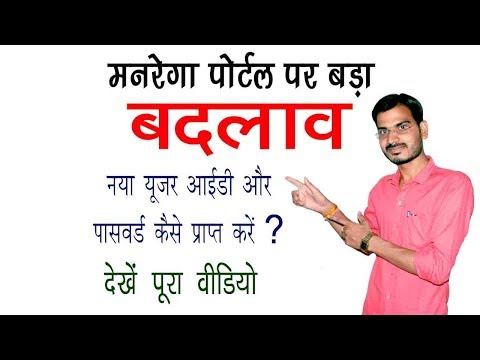 मनरेगा पोर्टल के सभी पासवर्ड बदल गए l How to change your new User ID and Password