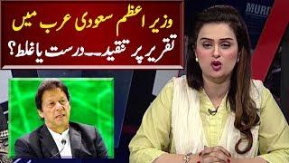 Rana Sanaullah Bashing Imran Khan Speech in Riyadh   News Talk   Neo News