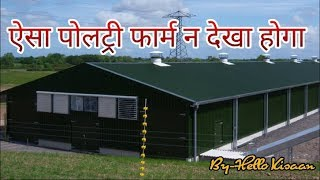 Fully Automatic Poultry Farm || World Modern Technology || Automatic Chicken Farming