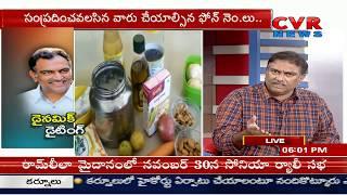 Public Response on Veeramachineni Ramakrishna Diet | CVR News