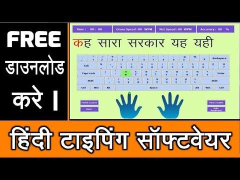 Hindi Typing Software Free Download | Hindi Typing Master | 100% Free
