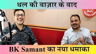Sound-Check: Episode 16- B.K. Samant Latest Interview with RJ Kaavya
