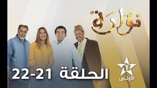 Nouara - Ep 21- Ep 22 - نوارة الحلقة