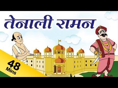 Tenali Raman Stories in Hindi For Kids | Tenali Raman Hindi Stories Collection For Children