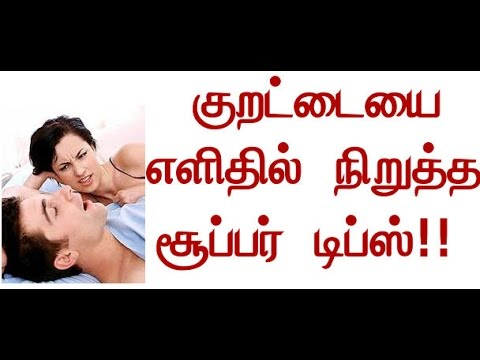 How to Stop Snoring  While Sleeping - Natural Home Remedies in Tamil (Permanent Tips)