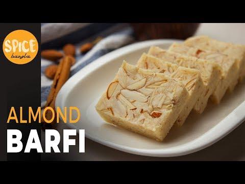 বাদামের বরফি | Badam Barfi | Almond Burfi Recipe | Borfi Bangla Recipe | Badam Katli | Badamer Halua