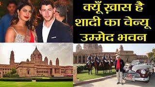 Why Priyanka Chopra & Nick Jonas Chose Umaid Bhawan Palace for Royal Wedding   FilmiBeat
