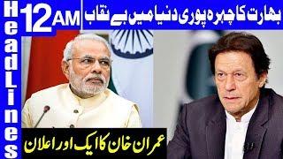 Brutal Modi preparing to inflict cruelty on all Kashmiris   Headlines 12 AM   22 August 2019   Dunya