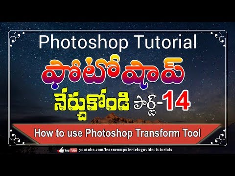 Photoshop #14 in Telugu  | How to use Photoshop transform tool | Photoshop in Telugu
