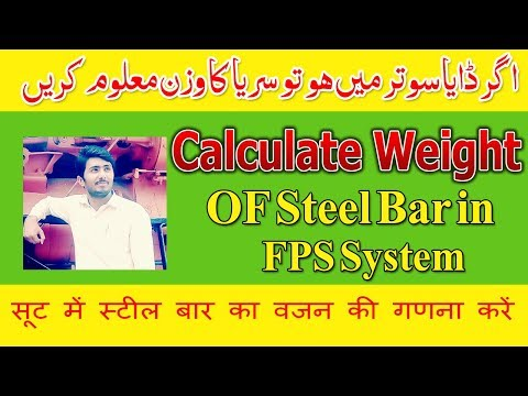 How To Calculate Weight of Steel Bar in Kg Using Ms Excel