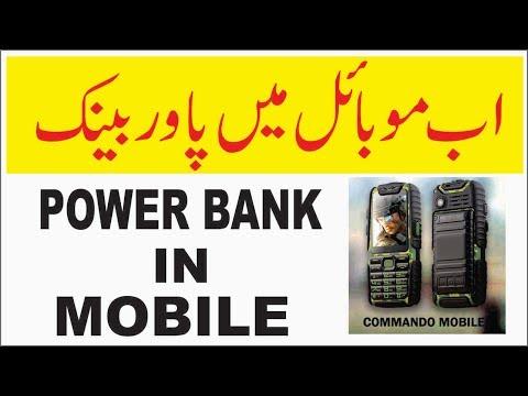 Longest Battery Mobile Plus Power Bank Now In Pakistan