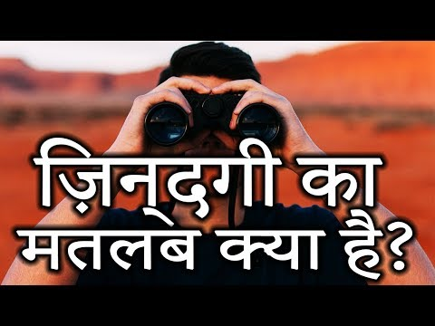 How To Find Meaning in Your Life(Hindi) - Man's Search for meaning by Viktor Frankl