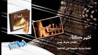 #x202b;أثير - نغمات يمنية خليجية على آلة العود 2 - عارف جمن#x202c;lrm;