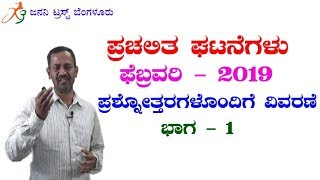 Current Affairs Questions and Answers(MCQ) April 7,2019/SBK KANNADA