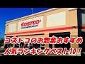 新宿伊勢丹デパ地下のお惣菜ランキング!食品部社員100人のおすすめは?