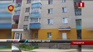В Ганцевичах 4-летний малыш выпал из окна третьего этажа многоэтажки. Зона Х