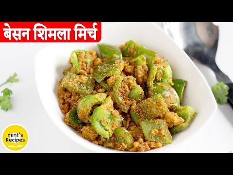 Besan Shimla Mirch Recipe | Shimla Mirch Ki Sabzi | Capsicum Masala | Indian Vegetarian Recipes