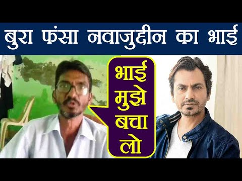 Nawazuddin Siddiqui's  Brother Booked For Controversial Facebook Post | FilmiBeat