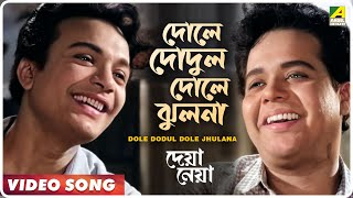 Dole Dodul Dole Jhulana , Deya Neya , Bengali Movie Song , Uttam Kumar