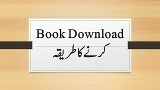 How to Download Islamic PDF Books