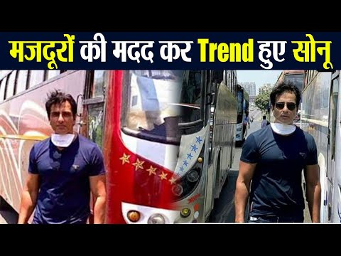 Sonu Sood ने की मजदूरों की मदद, Twitter पर हुए Trend | FilmiBeat