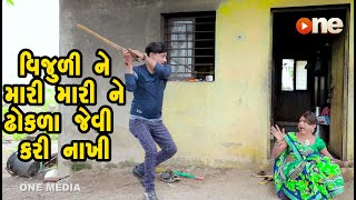 Vijuline Mari Mari Dhokla jevi Kari Nakhi | Gujarati Comedy | One Media