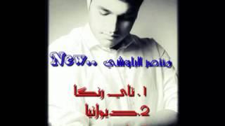 Omani love song washe janek وشي جنك  الأغني العمانية البلوشي