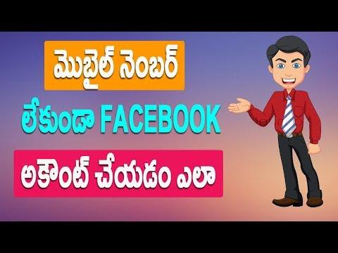 facebook sign up Without Mobile Number Telugu