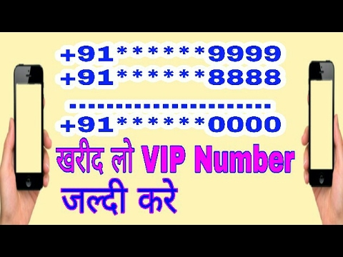 how to BSNL Vip number purchase? VIP BSNL नम्बर कैसे ले!