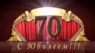 Презентация на юбилей 70 лет мужчине скачать бесплатно шаблоны