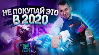 ХУДШИЕ👎 процессоры для покупки в 2020