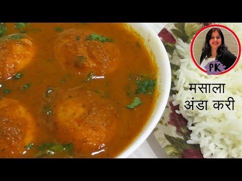ऐसे बनायें मसाला अंडा करी/पनीर करी, उंगलियाँ चाटते रह जायेंगे/ Masala Egg Curry|Poonam's Kitchen