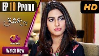 Laal Ishq - Episode 10 Promo   Aplus Dramas   Faryal Mehmood, Saba Hameed, Waseem Abbas, Babar Ali